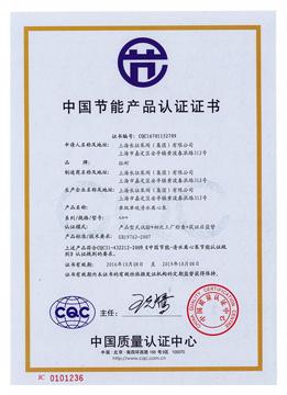 节能产品证书