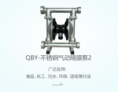 QBY-气动隔膜泵2