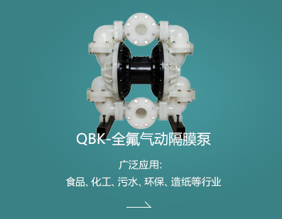 QBK-全氟气动隔膜泵