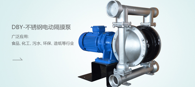 电动不锈钢隔膜泵
