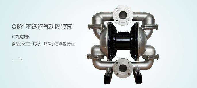 QBY-不锈钢气动隔膜泵
