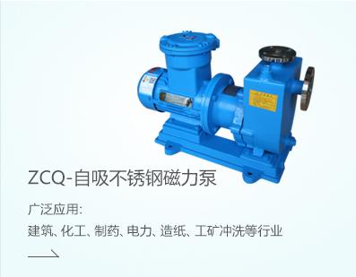 ZCQ-自吸不锈钢磁力泵