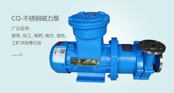 CQ-不锈钢磁力泵