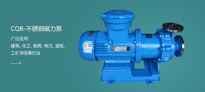 COB-不锈钢磁力泵