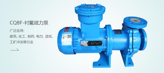 CQBF-衬氟磁力泵