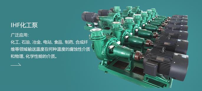 IHF化工泵