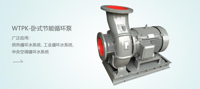 WTPK-卧式节能循环泵