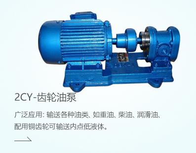 2CY-齿轮油泵