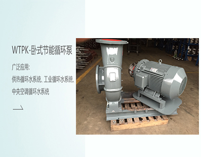 WTP新型高效循环节能水泵